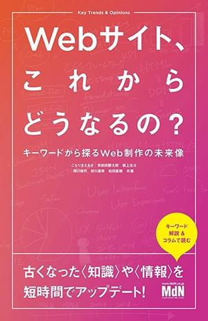 書影:Webサイト、これからどうなるの? キーワードから探るWeb制作の未来像