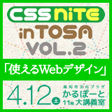 CSS Nite in TOSA, Vol.2 「使えるWebデザイン」